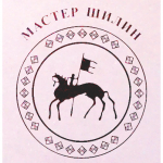 Мастер Шилин